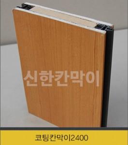 코팅칸막이2400(45t)