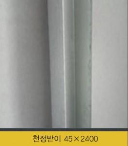 천정받이(유바) 45×2400