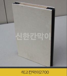 석고칸막이2700(45t)