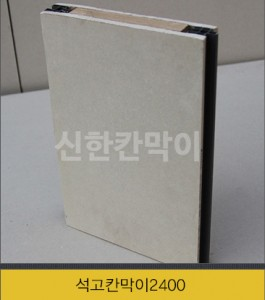 석고칸막이2400(45t)