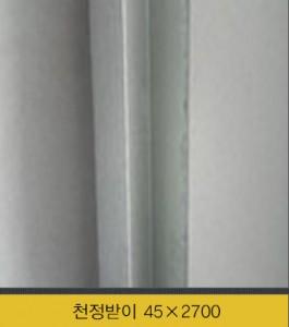 천정받이(유바) 45×2700