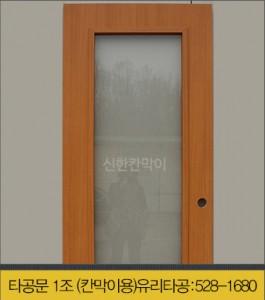 45t 타공문 1조 (칸막이용) 유리타공:520-1600 (유리포함)