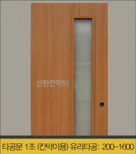 45t 타공문 1조(칸막이용)유리타공:200-1600 (유리포함)