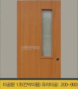 45t 타공문 1조(칸막이용) 유리타공: 200-900  (유리포함)
