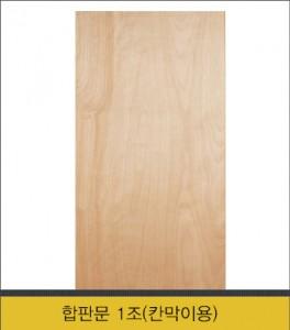 45t 합판문1조(칸막이용/문틀: 철재)
